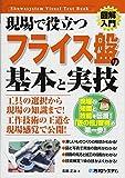 図解入門 現場で役立つフライス盤の基本と実技 (Shuwasystem visual text book) (How-nual図解入門Visual Text Book)