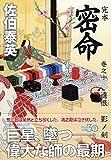 完本 密命 巻之十 遺恨 影ノ剣 (祥伝社文庫)