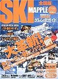スキーマップル (2006全国版) (マップルマガジン)