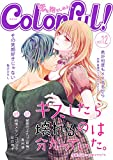Colorful! vol.12 [雑誌] (Colorful!)