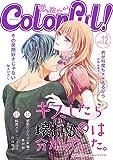 Colorful! vol.12 [雑誌] (Colorful!)