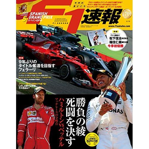 F1 (エフワン) 速報 2017 Rd (ラウンド) 05 スペインGP (グランプリ) 号 [雑誌] F1速報
