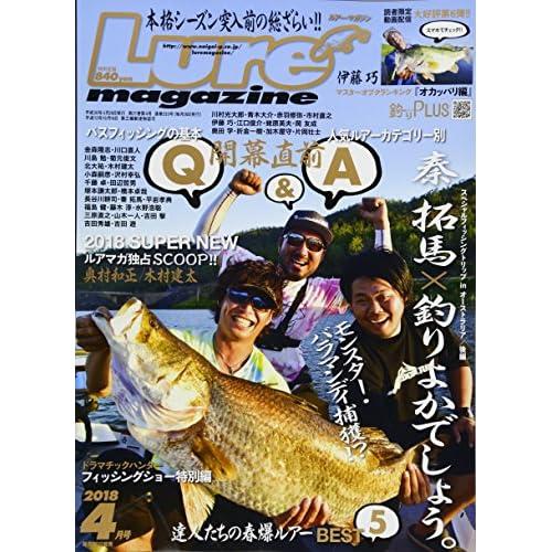 Lure magazine(ルアーマガジン) 2018年 04 月号 [雑誌]