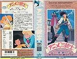 アニメ三銃士(7) [VHS]