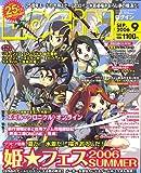 LOG IN (ログイン) 2006年 09月号 [雑誌]