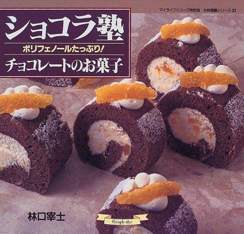 ショコラ塾—チョコレートのお菓子 (マイライフシリーズ特別版—お料理塾シリーズ)