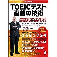 CD付 [完全改訂版]TOEICテスト直前の技術