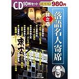 落語名人寄席 其之壱 ( CD10枚組 ) BCD-004