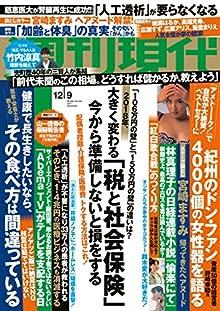 [雑誌] 週刊現代 2017年12月09日号 [Shukan Gendai 2017-12-09]