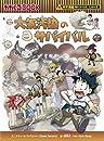 大気汚染のサバイバル (かがくるBOOK―科学漫画サバイバルシリーズ)