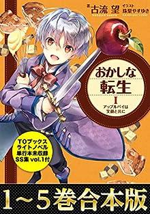 未収録SS集vol.1付 おかしな転生【合本版1-5】