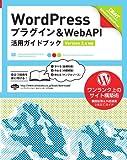 WordPress プラグイン&WebAPI 活用ガイドブック [Version 3.x対応]