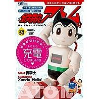 コミュニケーション・ロボット 週刊 鉄腕アトムを作ろう! 2018年 50号 4月24日号【雑誌】