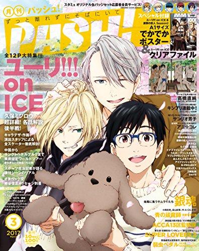 PASH! 2017年 03月号 [雑誌] PASH!