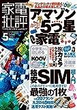 家電批評 2017年 05月号 [雑誌]