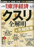 週刊 東洋経済 2010年 5/8号 [雑誌]