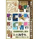 【無料】「東京バンドワゴン」10周年記念小冊子 (集英社文芸単行本)