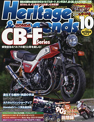 Heritage & Legends (ヘリテイジ&レジェンズ) Vol.4 [雑誌] (Mr.Bike BG 2019年10月号臨時増刊)