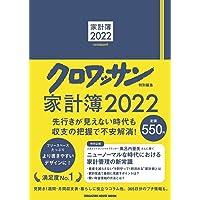 クロワッサン特別編集 家計簿2022 (マガジンハウスムック)