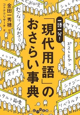 「現代用語」のおさらい事典 (だいわ文庫)