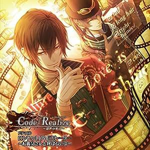 Code:Realize ~創世の姫君~ ドラマCD ロンドンLOVEストーリー ~お義父さんと呼ばないで~