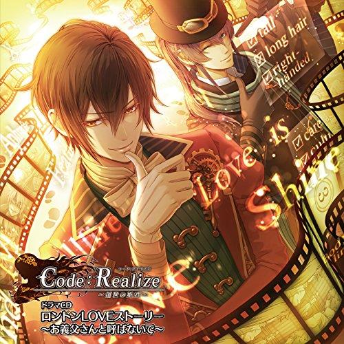 Code:Realize ~創世の姫君~ ドラマCD ロンドンLOVEストーリー ~お義父さんと呼ばないで~の詳細を見る