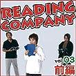 リーディングカンパニー Vol.3 前編