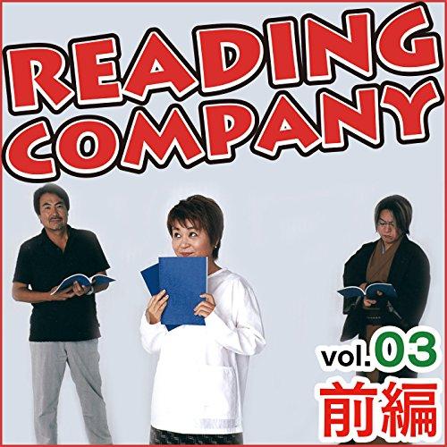 [画像:リーディングカンパニー Vol.3 前編]