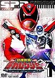 特捜戦隊デカレンジャー VOL.1 [DVD]