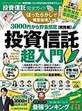 【完全ガイドシリーズ185】 投資信託完全ガイド (100%ムックシリーズ)