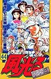 風光る 44—甲子園 (月刊マガジンコミックス)