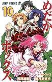めだかボックス 10 (ジャンプコミックス)