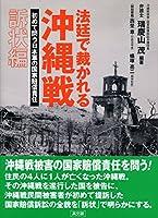 法廷で裁かれる沖縄戦 【訴状編】
