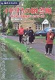 旅名人ブックス46 イギリスの田舎町 第2版