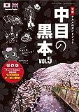 中目の黒本 Vol.5: ナカメのガイドブック
