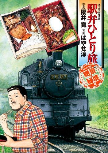 駅弁ひとり旅 ザ・ベスト 絶景・秘境編 (アクションコミックス)