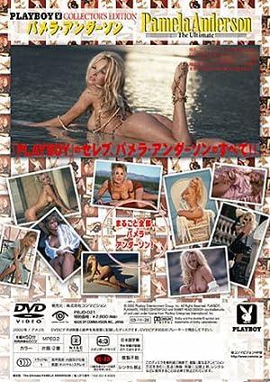 PLAYBOY COLLECTOR'S EDITION パメラ・アンダーソン [DVD]