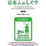日本人のしぐさ 70 Japanese Gestures - No Language Communication (日英対訳)