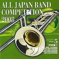 全日本吹奏楽コンクール2008 Vol.5<中学校編V>