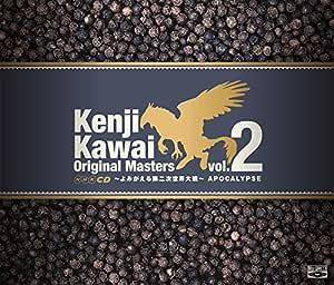 Kenji Kawai Original Masters vol.2 ~よみがえる第二次世界大戦~APOCALYPSE (CD3枚組)