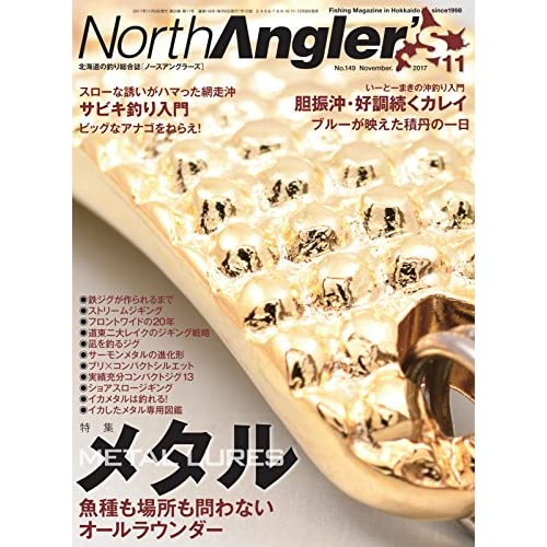 North Angler's 2017年11月号 (2017-10-07) [雑誌]