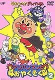 それいけ!アンパンマン アンパンマンとおやくそく(2)[DVD]
