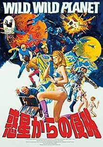 惑星からの侵略 [DVD]