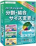 HD革命/Partition_EX2_Windows8対応_ダウンロード版 [ダウンロード]