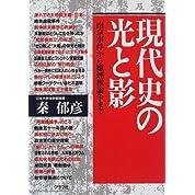 現代史の光と影―南京事件から嫌煙権論争まで