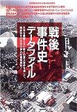 戦後事件史データファイル—社会を震撼させた数々の重大事件を通して、戦後60年の日本の歩みを徹底検証! (別冊歴史読本 (14))