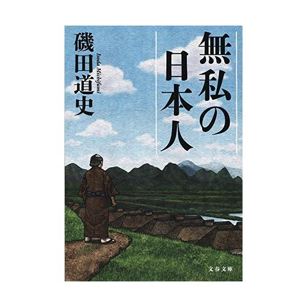 無私の日本人 (文春文庫)の紹介画像2