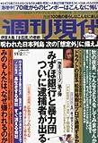 週刊現代 2013年 11/2号 [雑誌]