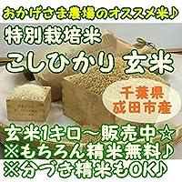 令和1年産米 特別栽培 こしひかり 1kg 玄米 千葉県成田市産 精米無料 分搗き精米可能 無洗米 美味しいお米 コシヒカリ