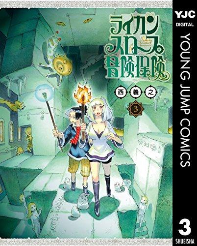 ライカンスロープ冒険保険 3 (ヤングジャンプコミックスDIGITAL)